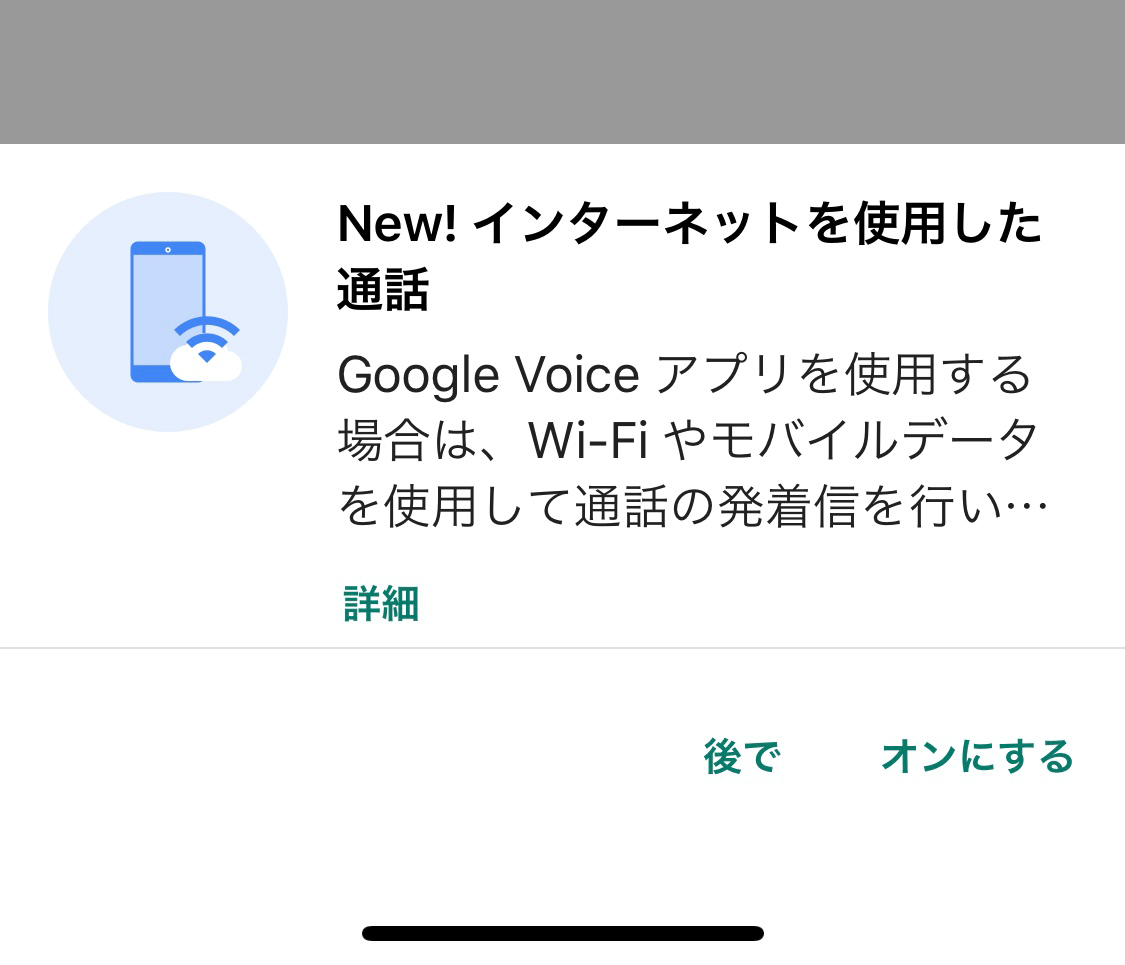 A modal offering the option to enable calling over Wi-Fi and Cellular Data in the Google Voice iOS app.