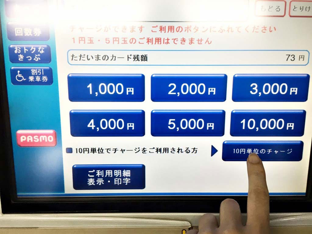 The magic button to load nearly any amount onto your Suica or other train card.